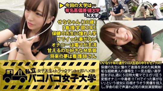 300MIUM-093 せな 20歳 女子大生(看護学部2年)