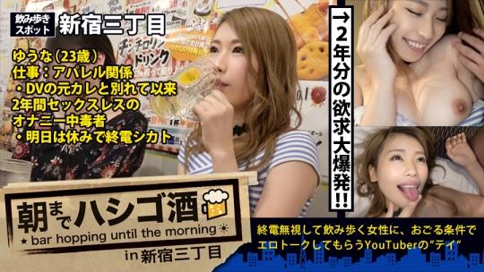300MIUM-101 朝までハシゴ酒 01 in 新宿三丁目