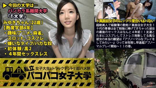 300MIUM-106 みゆき 22歳 女子大生(教育学部4年)