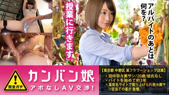 300MIUM-112 田中奈々美さん 20歳 花屋の店員(大学生)