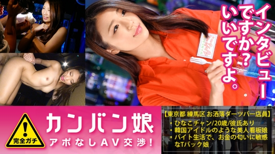 300MIUM-127 ひなこ 20歳 ダーツバー店員