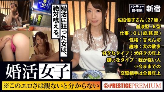 300MIUM-154 佐伯優子さん 27歳 OL
