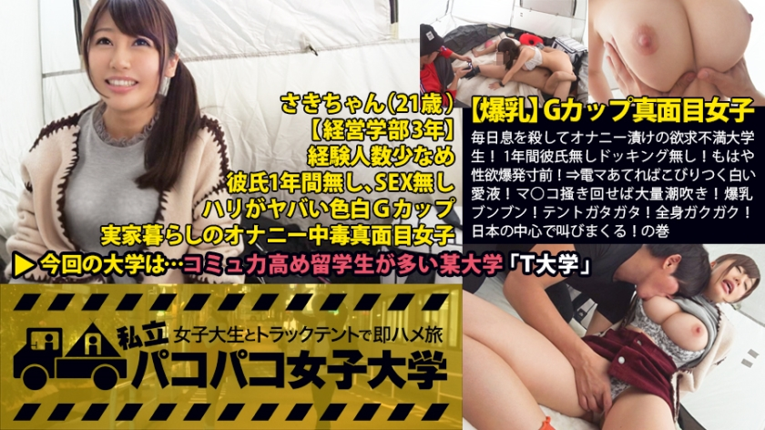 300MIUM-160 [Huge breasts] G cup serious girls Saki-chan is a frustrated college student who is masturbating and