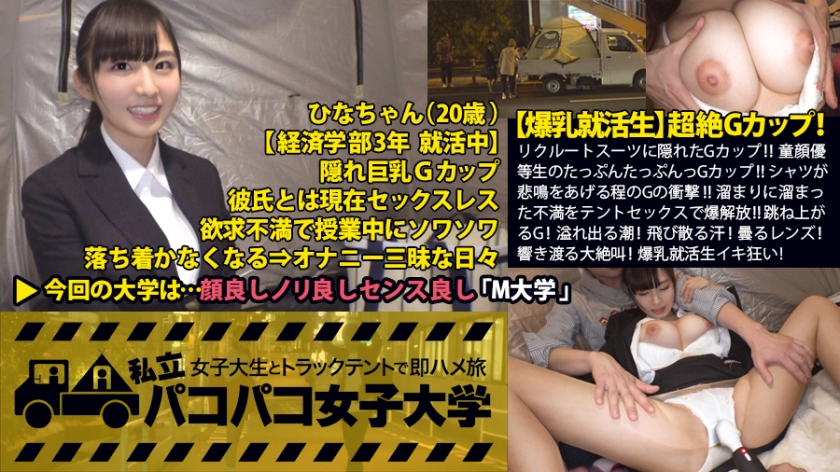 300MIUM-161 [Big tits job hunting] transcendence G cup! G cup hidden in recruit suit! ! Baby Cup Honor Student's