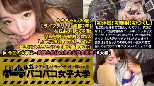 300MIUM-165 みき 20歳 女子大生(ライフデザイン学部2年生)
