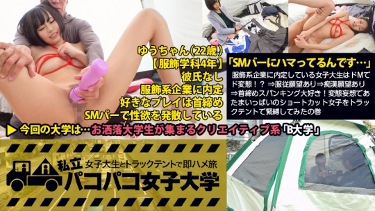 300MIUM-169 ゆうちゃん 22歳 女子大生(服飾学科4年生)