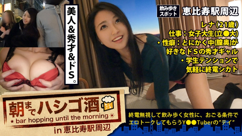 朝までハシゴ酒 09 in 恵比寿駅周辺 松井レナ