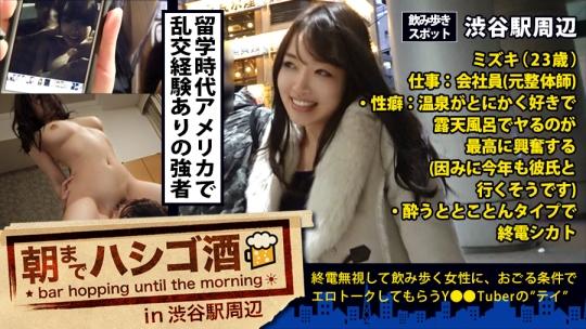 300MIUM-178 朝までハシゴ酒 10 in 渋谷駅周辺