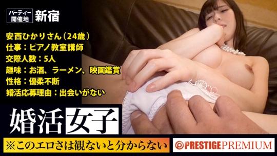 300MIUM-181 安西ひかりさん 24歳 ピアノ講師