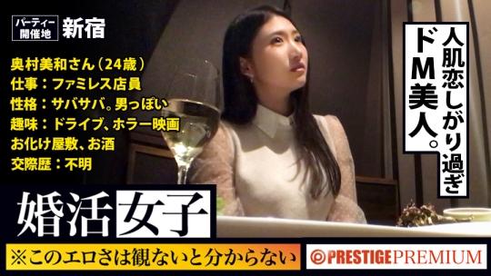 300MIUM-182 奥村美和 24歳 ファミレス店員