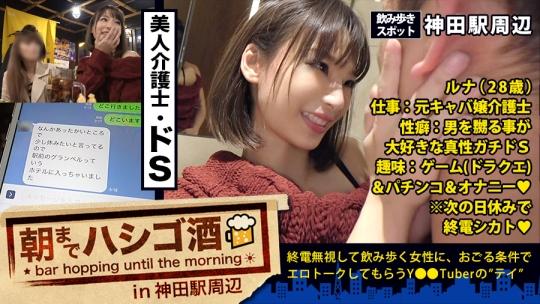 300MIUM-183 朝までハシゴ酒 11 in 神田駅周辺