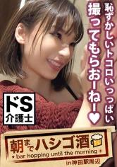 300MIUM-183 朝までハシゴ酒 11 in 神田駅周辺 るなちゃん 28歳 介護士 小悪魔ドS介護士!