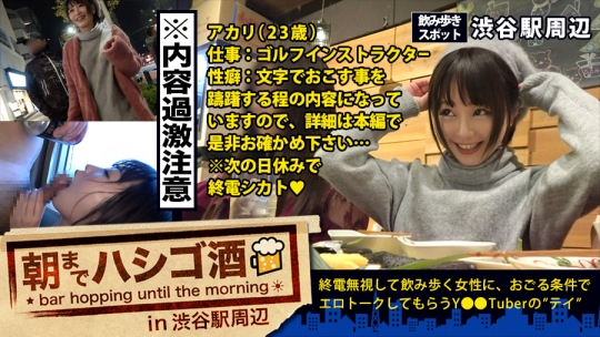 300MIUM-190 朝までハシゴ酒 12 in 渋谷駅周辺