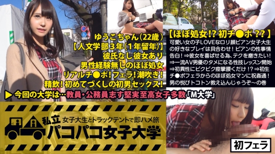300MIUM-198 ゆうこ 22歳 女子大生(人文学部3年)