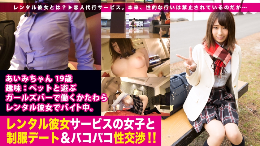 300MIUM-210 Aimi-chan with beautiful breasts that looks like a button on her uniform. Full erection in