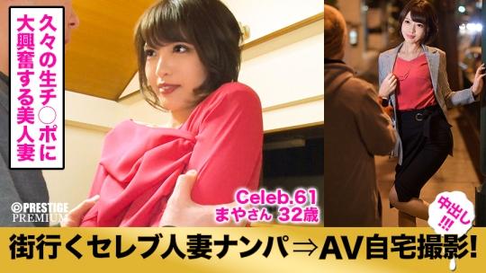 300MIUM-214 まやさん 32歳 モデル系美人奥様