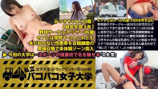 300MIUM-215 みつきちゃん 20歳 女子大生(経営学部)