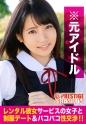 枢木あおい - レンタル彼女 04 - あおい 20歳 デパートの受付嬢