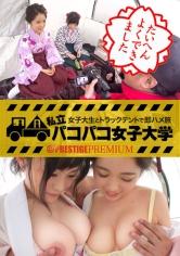 20位 - 【最強のW巨乳卒業生】卒業シーズン!!袴美人に出会った~~~~!なのに、見た目からは想像のつかない恋...