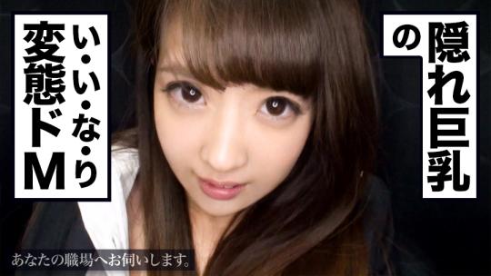 300MIUM-226 川相さん 22歳 楽器メーカーの営業