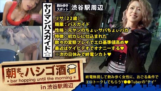300MIUM-229 朝までハシゴ酒 18 in 渋谷駅周辺
