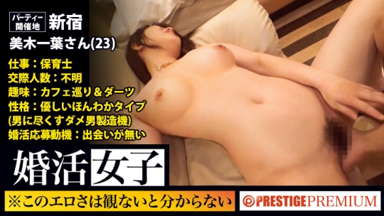 300MIUM-239 美木一葉さん 23歳 保育士