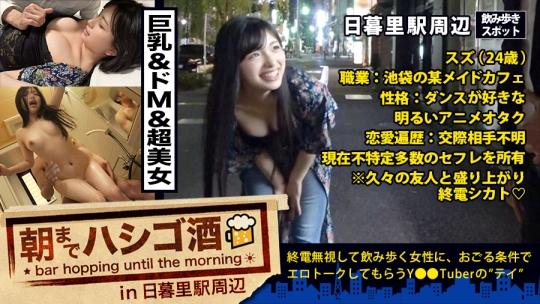 300MIUM-250 朝までハシゴ酒 20 in 日暮里駅周辺