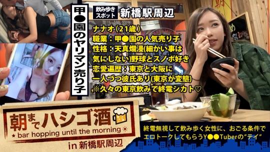 300MIUM-251 朝までハシゴ酒 21 in 新橋駅周辺