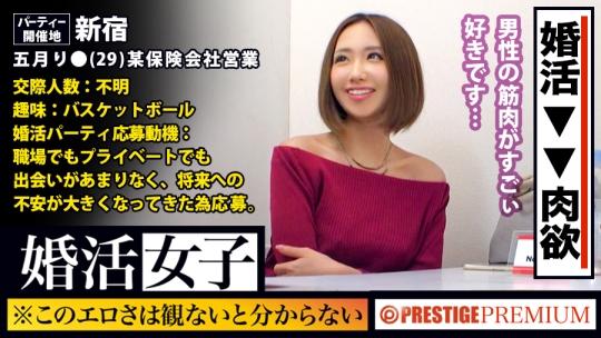 300MIUM-267 五月りんさん 29歳 某保険会社営業