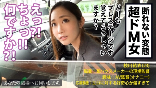 300MIUM-270 枝川さん 23歳 現場監督