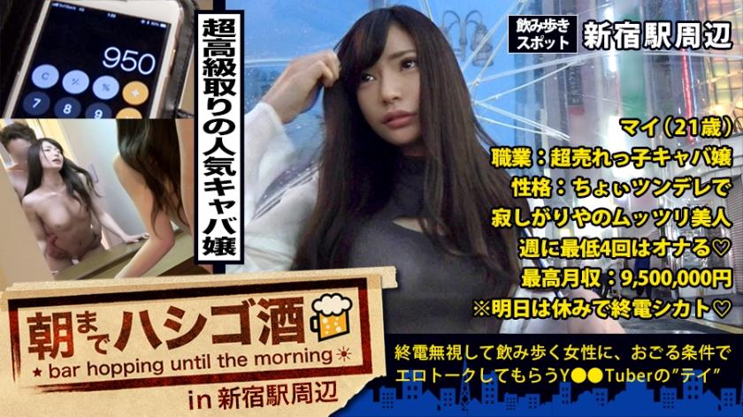朝までハシゴ酒 22 in新宿駅周辺 まいちゃん 21歳 キャバクラ嬢(楓まい)