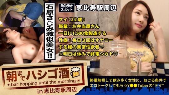 300MIUM-272 朝までハシゴ酒 23 in 恵比寿駅周辺