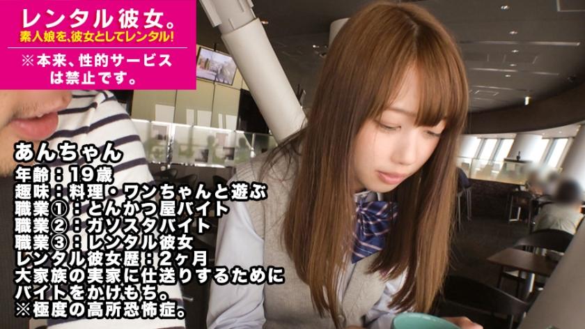レンタル彼女11 あん 19歳 フリーター 300MIUM-287 三田杏
