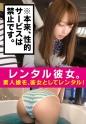 三田杏 - 【超モデル体型】身長166cm×Dカップ美乳×神美尻のスタイル完璧娘を口説き落とす!マジ惚れ注意のエロカワSEX!:素人娘を、彼女としてレンタル! ※本来、性的サービスは禁止です。 11