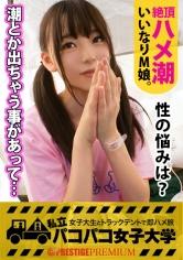 私立パコパコ女子大学 Report.059 富田さん