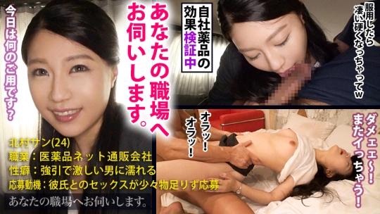 300MIUM-312 北村さん 24歳 医薬品ネット通販会社