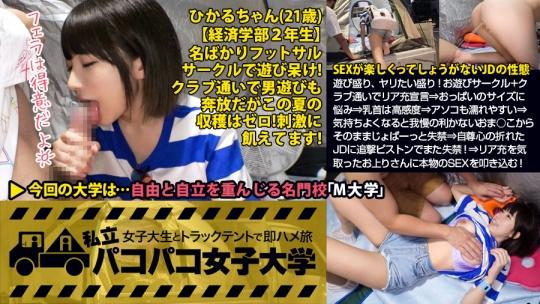 300MIUM-316 ひかるちゃん 21歳 女子大生(経済学部2年生)