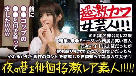 300MIUM-335 みほちゃん 22歳 お笑い芸人(メイドカフェバイト)