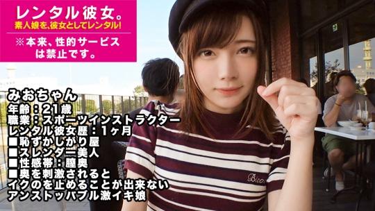 300MIUM-337 みおちゃん 21歳 スポーツインストラクター