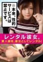 一条みお - レンタル彼女 16 - みおちゃん 21歳 スポーツインストラクター
