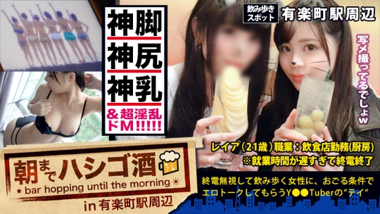 星乃レイア - 朝までハシゴ酒 31 in 有楽町駅周辺 - れいあちゃん 21歳 飲食店勤務(キッチン担当)