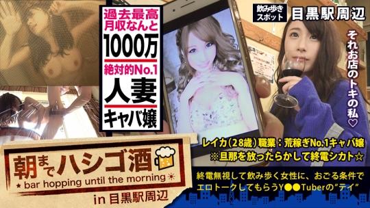 300MIUM-347 朝までハシゴ酒 32 in目黒駅周辺