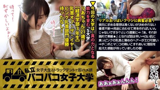 300MIUM-349 りあちゃん 21歳 女子大生(経済学部3年生)