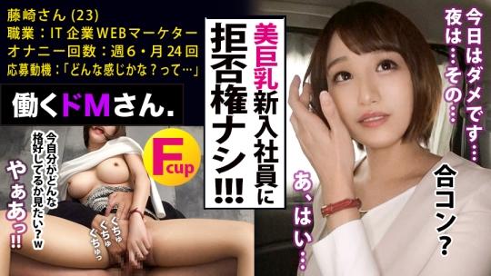 梨々花 - 働くドMさん. Case.5 - 藤崎さん 23歳 IT企業WEBマーケター