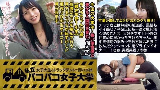 300MIUM-355 ちひろちゃん 19歳 女子大生(観光学部1年生)