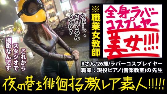 二宮和香 - 夜の巷を徘徊する〝激レア素人〟!! 11 - Rさん(仮名) 26歳 音楽教師