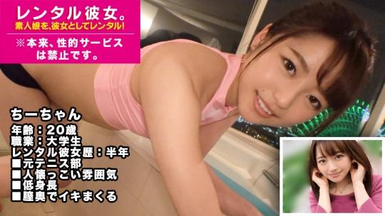 300MIUM-361 ちーちゃん 20歳 大学生