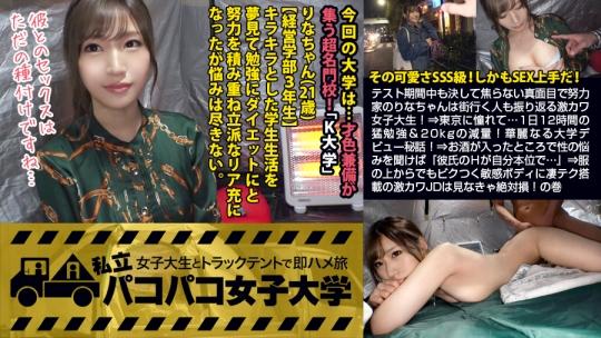 300MIUM-369 りなちゃん 21歳 女子大生(経営学部3年)