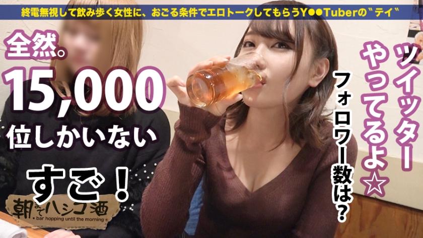 【居酒屋ナンパ】twitterフォロワー15000人のホロ酔い小悪魔ドマゾ美女!痙攣連発の濃厚なSEXがエロすぎる!