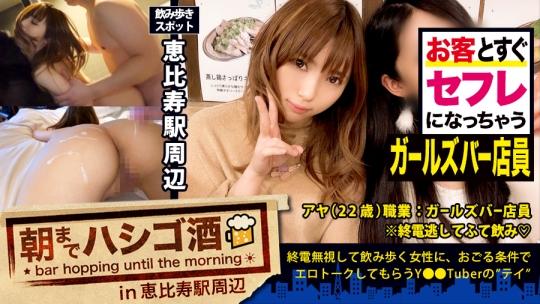 300MIUM-376 朝までハシゴ酒 37 in恵比寿駅周辺
